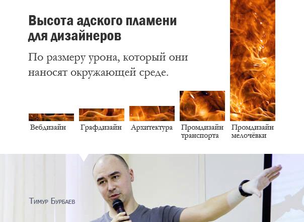 Высота адского пламени для дизайнеров