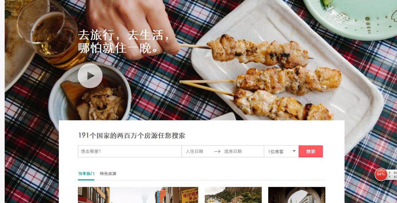 Китайская версия главной страницы Airbnb