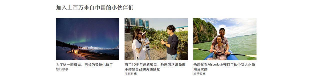 Истории китайский пользователей