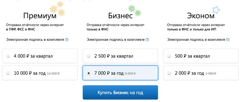 elba-tariffs