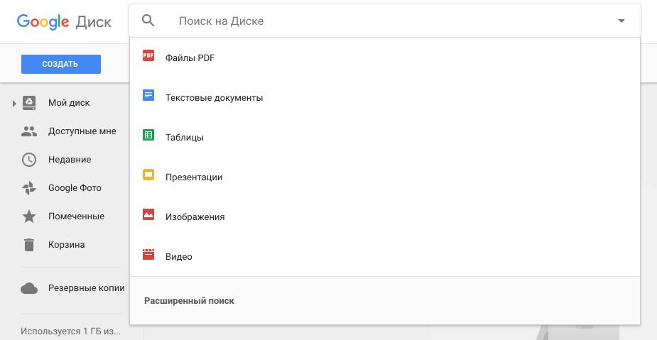 google-disc-search
