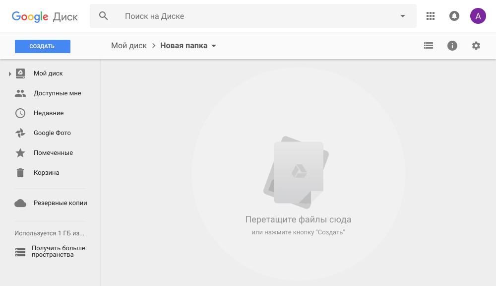 google-disc-zero